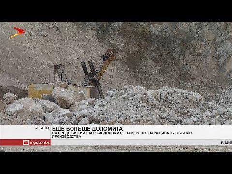 «Кавдоломит»: Наращивать объёмы производства готовы и дальше