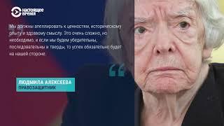 Последнее слово Людмилы Алексеевой