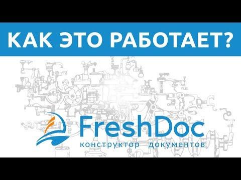 Конструктор документов FreshDoc.ru