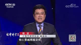 《法律讲堂(生活版)》 20200123 前女友挑唆我离婚| CCTV社会与法