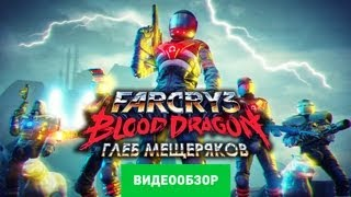 Обзор Far Cry 3 Blood Dragon Review