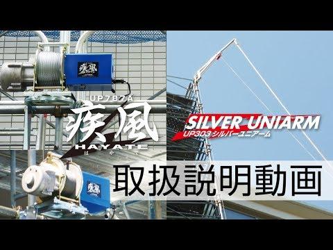 ユニパーUP787A疾風ウインチ・UP303シルバーユニアーム 取扱説明動画
