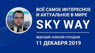 11 12 2019 - Все самое интересное и актуальное в мире SkyWay