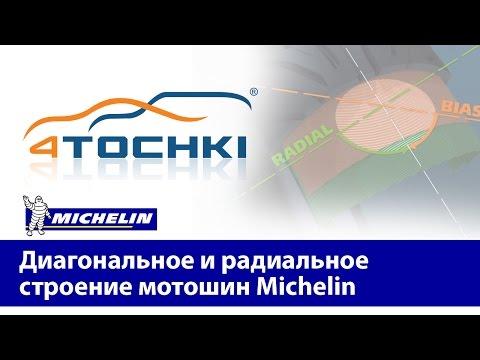 Диагональное и радиальное строение мотошин Michelin