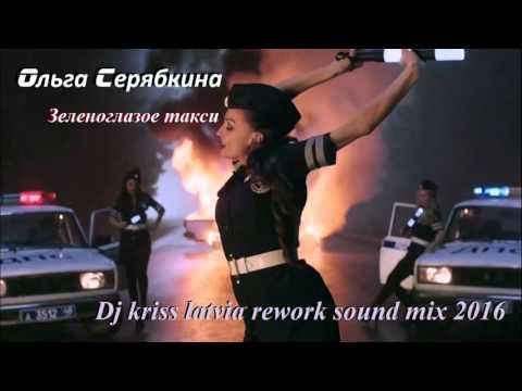 Ольга Серябкина - Зеленоглазое такси Dj kriss latvia rework sound mix