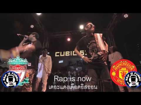 Rap ล้อเลียน แมนยู vs ลิเวอร์พูล อย่างฮา