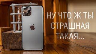 Опыт использования Apple iPhone 11 Pro - вроде и крутой смартфон, а не цепляет, зараза...