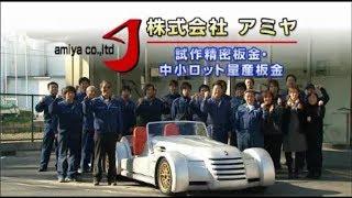 アミヤオリジナル電気自動車 Movie_株式会社アミヤ