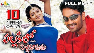 Pallakilo Pellikuthuru Telugu Full Movie | Gowtam, Rathi, Brahmanandam | Sri Balaji Video