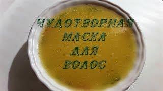 МАСКА ВОЛОС - УКРЕПЛЯЕТ КОРНИ, БЛЕСК И СИЛА ПО ВСЕЙ ДЛИНЕ !!!