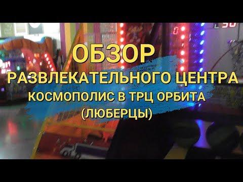 Космополис развлекательный центр (ТЦ Орбита Люберцы)