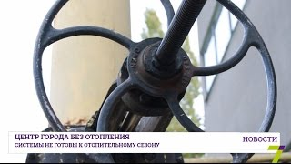 Центр Одессы останется без тепла еще на несколько дней(Две недели прошло с начала отопительного сезона, а центр города останется без тепла еще на несколько дней...., 2016-10-31T12:34:57.000Z)