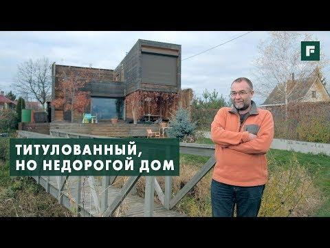 видео: Дом архитектора с необычной конструкцией // forumhouse