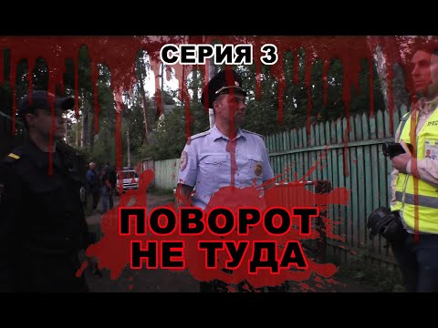 Серия 3, Поворот не туда, полиция, тупик, шлагбаум