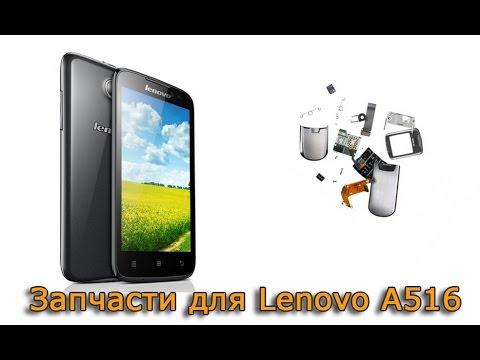 Lenovo A516 сенсор - YouTube