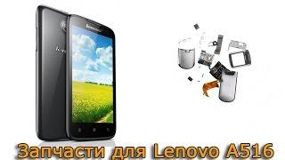 Запчасти - Замена материнской платы для lenovo a516(, 2016-02-18T21:22:20.000Z)