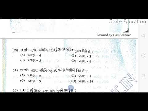 LRB Answer Key | Police constable | 06-01-2019 | Globe Educa