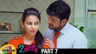 2 Friends Latest Telugu Full Movie HD | Dhanraj | Soniya | 2019 Latest Telugu Full Movies | Part 7