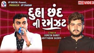 દુહા છંદ ની રમઝટ - Jignesh Barot   Adityadan Gadhvi   Gujrati New Song 2021   VP Digital