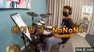 [이태강 청소년 회원님] 에이핑크 - 노노노 // 대전드럼레슨