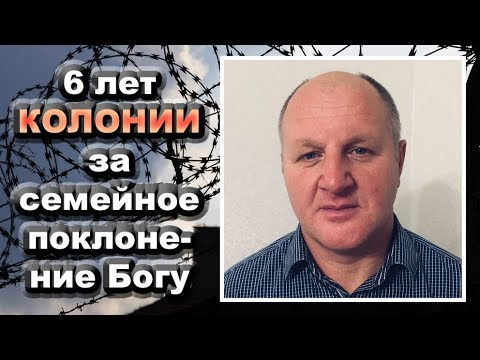 За что Россия преследует крымских Свидетелей Иеговы? | Новости от 06.03.2020