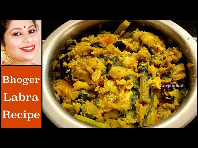 ভোগের লাবড়া || Niramish Bhoger Labra Recipe || Bengali Mix Veg Curry || Arpita Nath