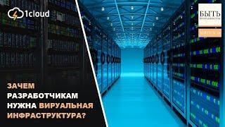 Виртуальная инфраструктура для разработчиков и владельцев студий. Зачем нужна и где взять? cмотреть видео онлайн бесплатно в высоком качестве - HDVIDEO