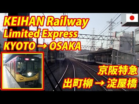 KEIHAN LTD EXP Kyoto → Osaka 京阪特急 8000系 京都/出町柳→大阪/淀屋橋 全区間