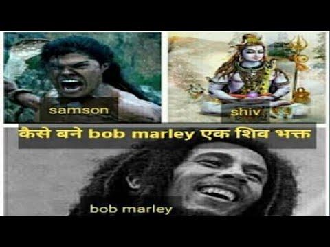 bob marley ek shiv bhakt kaise bane