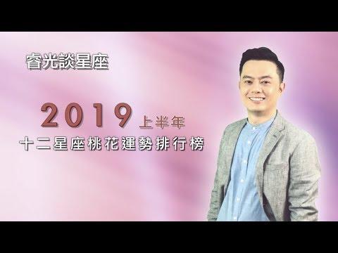 睿光談星座 2019年上半年 12星座桃花運勢排行榜