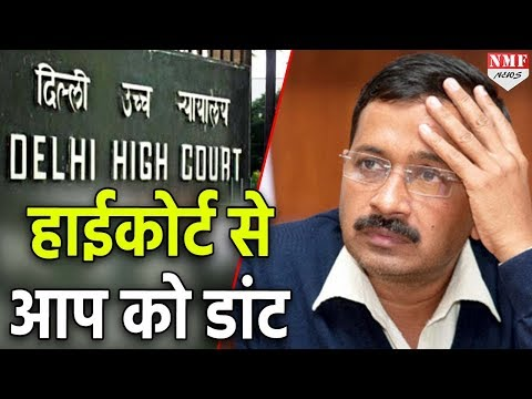 High Court ने AAP को लगाई डांट, कहा- EC के सामने क्यों नहीं रखी बात