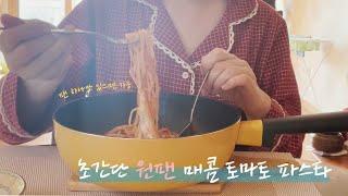 팬 하나로 매콤 치즈 토마토 파스타 만들기   락앤락 …