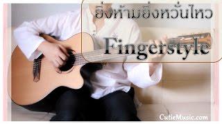 ยิ่งห้ามยิ่งหวั่นไหว Ost. คลื่นชีวิต Zeal Fingerstyle Guitar Cover
