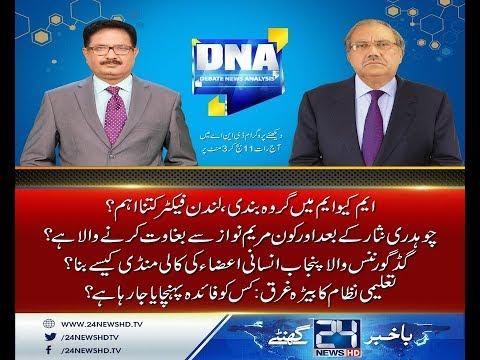 DNA | 12 Feb 2018 | 24 News HD