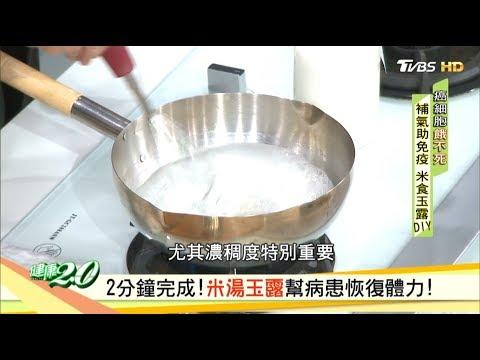 提升免疫補元氣!米湯功效有如口服點滴! 健康2.0