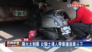 陽光太刺眼 女騎士連人帶車撞進車斗下-民視新聞