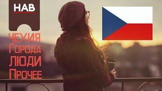 Чехия - города, цены, люди, факты и прочее. [HAB]