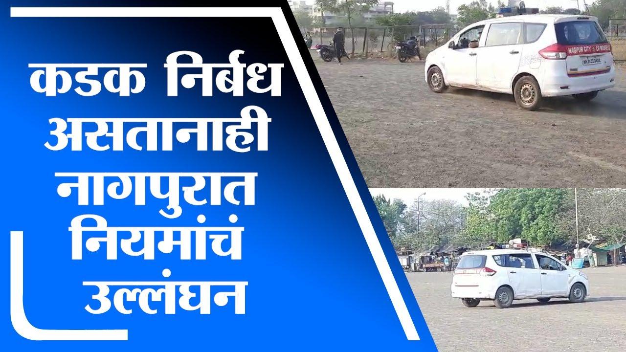 Download Nagpur Lockdown | रेशीमबाग मैदानात नागरिकांची गर्दी, कडक निर्बंध असतानाही नियमांचं उल्लंघन