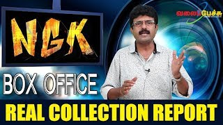NGK | என்ஜிகே | Real Collection Report | #664 | Valai Pechu