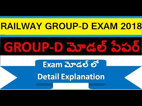 RRB Group D Model Paper in Telugu    గ్రూప్-డి మోడల్ పేపర్