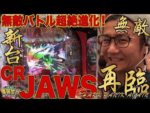 【最新台配信】【CR JAWS-再臨】日直島田の優等生台み〜つけた♪【ジョーズ】【パチスロ】【パチンコ】