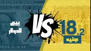 مصر العربية | سعر الدولار اليوم الثلاثاء في السوق السوداء 1-11-2016