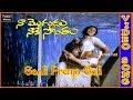Naa Mogudu Naake Sontham Movie Songs |Gaali Prema Gali Song |Mohan Babu, Vani Viswanath |TVNXT Music
