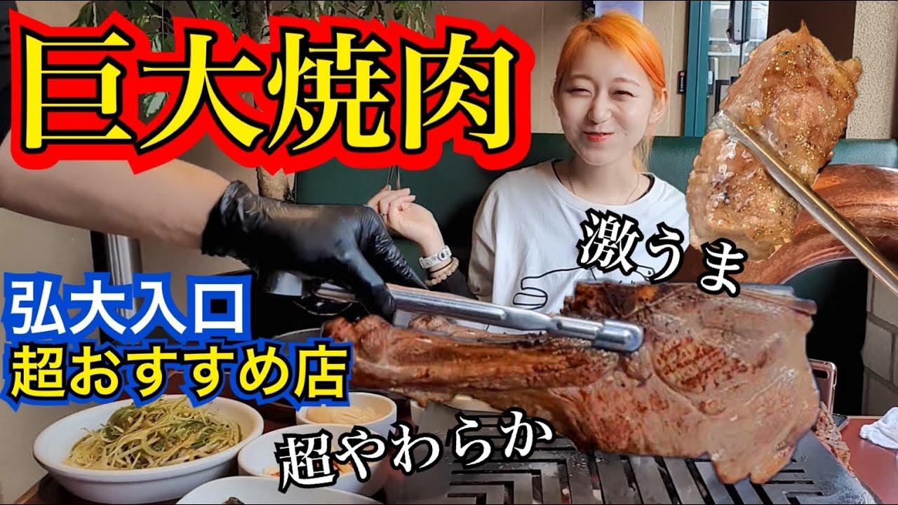 【超超超おすすめ】弘大で1位かも。弘大駅近で食べられる超巨大トマホーク肉!超柔らかくておかずもソースも満点満点!【モッパン】