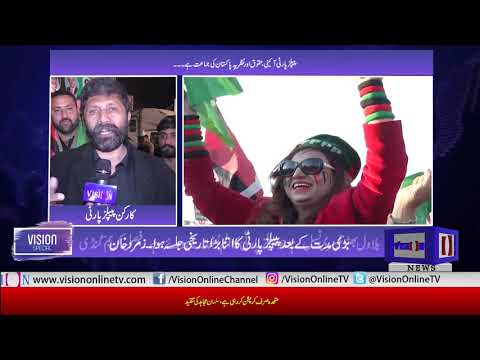 Pakistan Peoples Party (PPP) Golden Jubilee Jalsa at Parade Ground Islamabad - 5th December, 2017