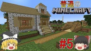 #5[ゆっくり実況]気晴らしに普通のマイクラ thumbnail