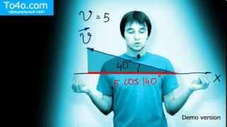 Физика. Механика. Кинематика. (ТЕОРИЯ-4  sin, cos проекции) to4o.com