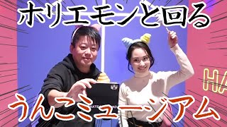 前回の動画:ホリエモンと寺田さんがついにおかしくなりました https://youtu.be/ymB6is6WL_s 今回はお台場で開催中の「うんこミュージアム」にホリエ...