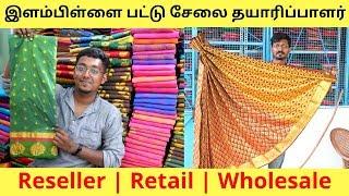 இளம்பிள்ளை பட்டு சேலை தயாரிப்பாளர் | Ilampillai Silk Sarees Manufacturer | Saree Business ideas