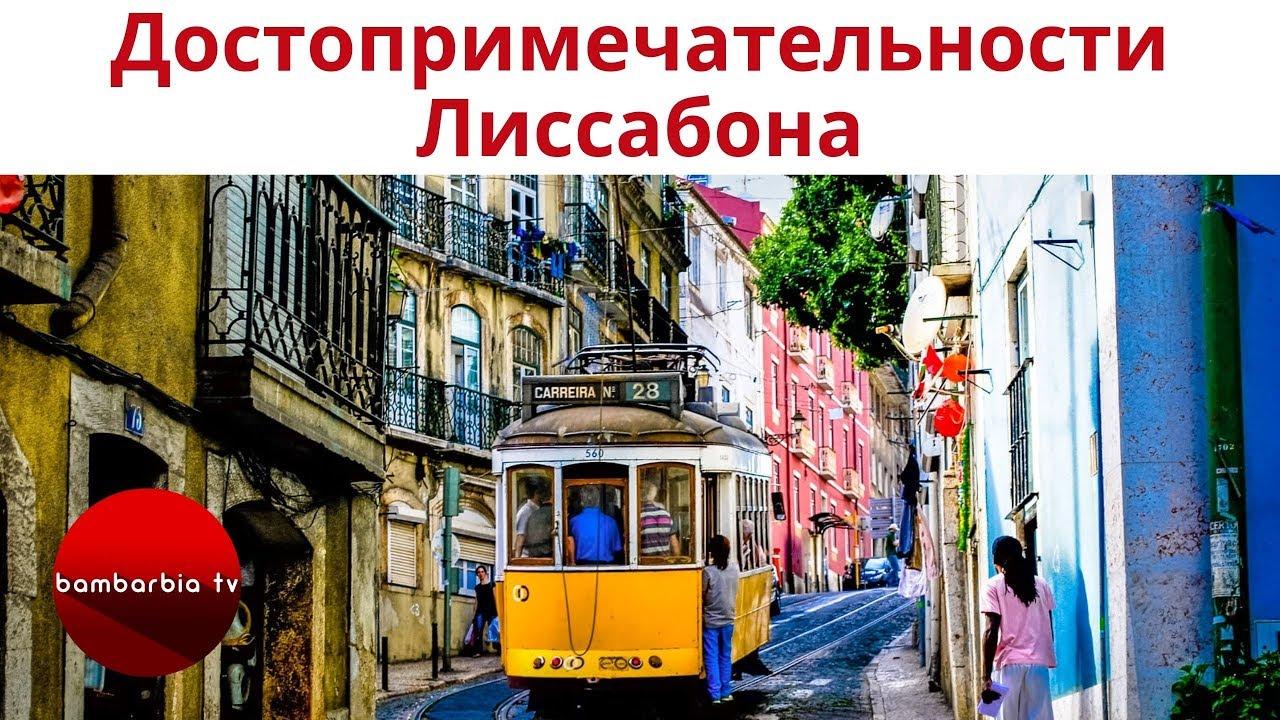 Отдых в Португалии: районы и интересные места ЛИССАБОНА